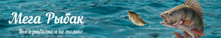 Мега Рыбак